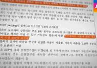 """[단독] 정부 """"'원전·암 연관' 보고서 결론 바꿔라"""" 논란"""