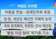 이종걸 원내대표 교섭단체 연설…'경제민주화' 초점