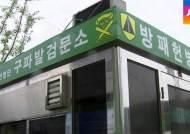 [뉴스브리핑] '총기 사고' 경찰, 다른 의경도 위협 했다