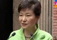 박 대통령, '항일투쟁 상징' 임정 청사 재개관식 참석