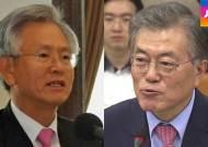 문재인, '공산주의자 발언' 고영주 방문진 이사장 고소