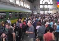 난민촌 된 헝가리 켈레티역…국제선 열차 운행 중단