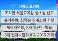 조희연 서울교육감 '선거법 위반 혐의' 항소심 선고
