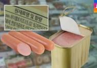 '속'을 알 수 없는 햄·소시지…함량·원산지 확인 불가