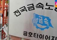 금호타이어 노사, 끝내 협상 결렬…'직장 폐쇄' 단행