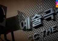 광주 아시아문화전당 부분 개관…대극장 설계 논란도