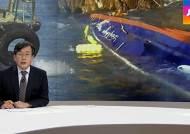 [JTBC 뉴스룸 오프닝] 9월 7일