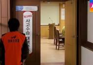 합동분향소 설치 여부 8일 결정…사망자 1명 부산 운구