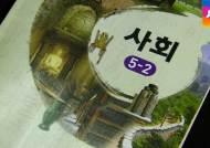 '오류 투성이' 초등학교 국정교과서…국정화 논란 확산