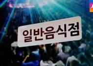 홍대 클럽 '합법적 무도장' 된다…마포구 합법화 추진