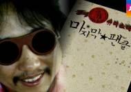 한국문단 잇단 표절 논란…소설가 박민규 '도용' 인정