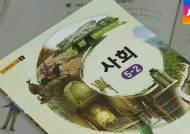 초등 국정 사회교과서, 왕건 초상 등 총 35곳서 오류
