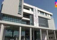 [단독] 연구센터 짓는다더니…펑펑 샌 '녹색성장' 국비