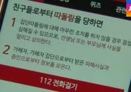 """""""학교폭력은 117, 따돌림은 112""""…헛돈 쓴 '학생 안전 앱'"""