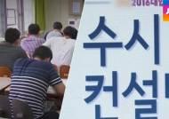 """복잡한 2000개 대입 수시전형…""""사교육만 부추겼다"""""""