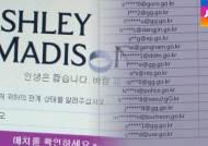 [국회] 공직자도 가입한 '불륜조장 사이트'…폐쇄 검토
