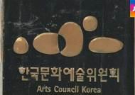 문학 지원 작품선정도 정부 입김?…'정치 검열' 의혹