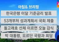 한국은행, 이달 기준금리 발표…'1.5%' 동결 가능성