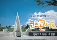 """[코트콘서트]문유석 """"헬조선에 빠져선 안 돼, 담대하라"""""""