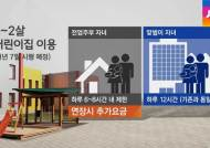 """'전업맘' 어린이집 이용시간 제한…""""차별 정책"""" 비판도"""