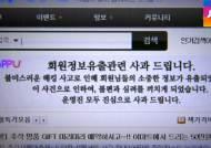 '뽐뿌' 해킹 당했다…190만명 회원 개인정보 모두 유출