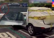 '트렁크 속 시신' 용의자는 40대 남성…경찰 추적 중