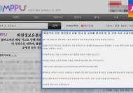 '뽐뿌' 홈페이지 해킹…190만명 회원 개인정보 유출