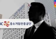 """[단독] """"여권 실세, 중소진흥공단 채용 과정서 압력"""""""