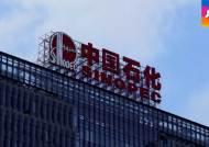 국유기업 개혁에 '칼' 빼든 중국…위기 극복 '핵심카드'