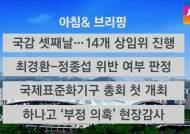 선거위, 오늘 최경환·정종섭 '선거법 위반' 여부 판정