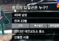 '트렁크 시신' 피의자 김일곤, 왜 살인까지 벌였나?