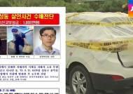'트렁크 시신' 피의자 공개수배…전과 기록만 22차례