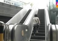 잠자는 지하철역 에스컬레이터…운영주체 놓고 갈등