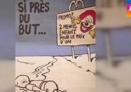 [해외 이모저모] 샤를리 에브도 '아일란 조롱' 만평 논란…비난 쇄도