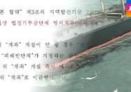 삼성중공업이 낸 태안 발전기금 2900억…통장서 '쿨쿨'