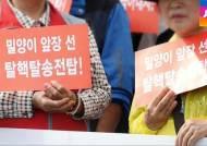 '송전탑 반대' 밀양주민 대부분 유죄 선고…주민 항소