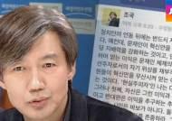 """조국 """"입이 험해졌다…수양 부족한 탓"""" 반성? 실망?"""