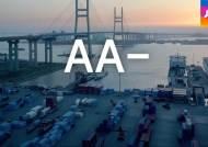 S&P, 한국 신용등급 'AA-'로 상향…역대 최고 수준