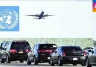 '세계 지도자 90%' 뉴욕으로…치안·경호 등 '초긴장'