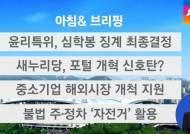 윤리특위, 오늘 '성폭행 논란' 심학봉 징계 최종 결정