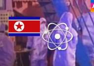 장거리 로켓 이어 '핵실험 카드'…남북 간 긴장 고조