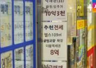 서울 아파트 전세 절반 이상 3억 5천…78개월째 상승