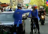 CCTV로 못잡는 '사각지대'…자전거 단속반이 잡는다