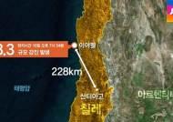 칠레 규모 8.3 강진으로 최소 5명 사망…쓰나미 경보