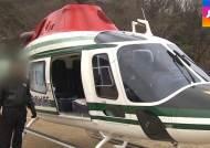 '뇌물 경찰' 나간 자리에 또…뿌리 깊은 헬기 비리?
