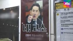 """""""너! 고소"""" 강용석 광고 화제…서울변호사회, 허용여부 논의"""