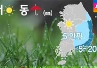 [날씨] 서쪽 청명한 가을…영동·영남 비