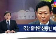 [JTBC 뉴스룸 오프닝] 9월 17일
