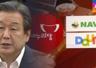 """새누리, 포털 압박 수위 높여 """"시장 지배적 지위 남용"""""""