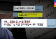 추석 기차표 '은밀한 거래'…암표 사기 피해도 잇따라